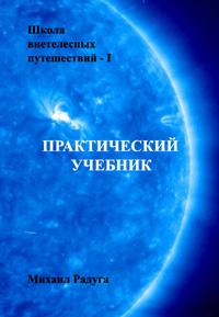 М радуга учебник школы внетелесных путешествий практический учебник