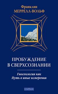 Франклин Меррелл-Вольф «Пробуждение в сверхсознании»