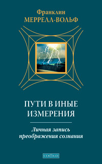 Франклин Меррелл-Вольф «Пути в иные измерения»
