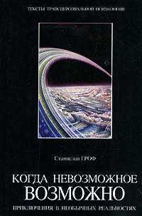 Станислав Гроф «Когда невозможное возможно»