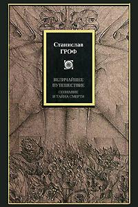 Станислав Гроф «Величайшее путешествие. Сознание и тайна смерти»