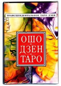 Ошо «Osho Zen Taro»