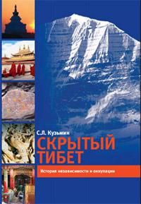 С. Л. Кузьмин «Скрытый Тибет»