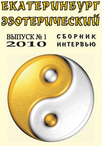 «Альманах «Екатеринбург Эзотерический №1, 2010»»