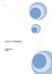 Игорь Дьяков «Путь Ученика»