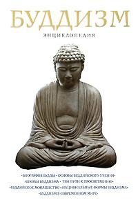 «Буддизм. Энциклопедия»