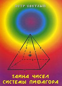 Петр Светлый «Тайна чисел системы Пифагора»