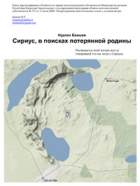Нурлан Баишев «Сириус, в поисках потерянной родины»