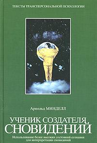 Арнольд Минделл «Ученик создателя сновидений»
