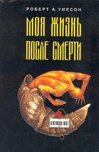Роберт Антон Уилсон «Моя жизнь после смерти»