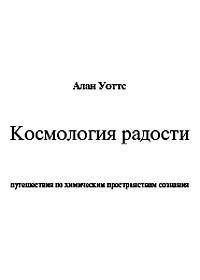 Алан Уотс «Космология радости»