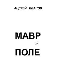 Андрей Иванов «Мавр и Поле»