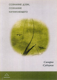 Сюнрю Судзуки «Сознание дзэн, сознание начинающего»