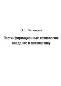 О. Г. Бахтияров «Постинформационные технологии: введение в психонетику»