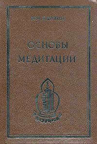Ю. Л. Каптен «Основы медитации»