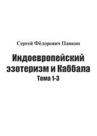 Сергей Панкин «Индоевропейский эзотеризм и Каббала. Тома 1-3»