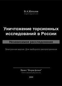 В.А. Жигалов «Уничтожение торсионных исследований в России»