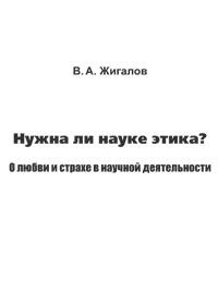В.А. Жигалов «Нужна ли науке этика?»