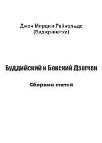 Джон Мирдин Рейнольдс (Ваджранатха) «Буддийский и Бонский Дзогчен»
