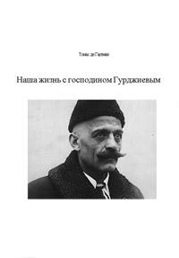 Томас де Гартман «Наша жизнь с господином Гурджиевым»
