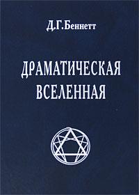 Джон Годолфин Беннетт «Драматическая Вселенная. Том 1»