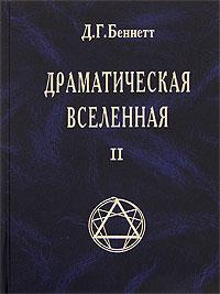 Джон Годолфин Беннетт «Драматическая Вселенная. Том 2»
