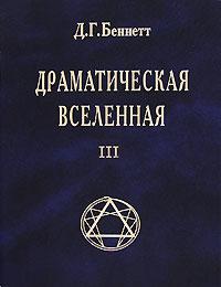 Джон Годолфин Беннетт «Драматическая Вселенная. Том 3»