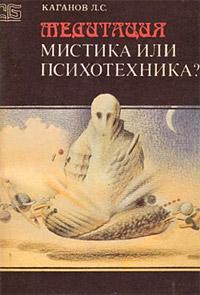 Л.С. Каганов «Медитация – мистика или психотехника?»