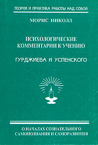 Морис Николл «Психологические комментарии к учению Гурджиева и Успенского»