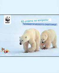 «63 ответа на вопросы «климатического скептика»»