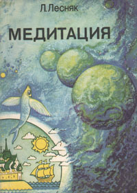 Леонид Лесняк «Медитация»