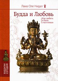 Лама Оле Нидал «Будда и любовь. Как любить и быть счастливым»