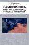 Ульф Бёмиг «Самопомощь при бессонницах, стрессах и неврозах»