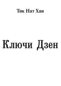 Тик Нат Хан «Ключи Дзен»