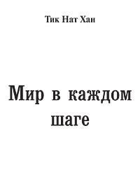 Тик Нат Хан «Мир в каждом шаге»