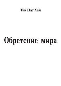 Тик Нат Хан «Обретение мира»