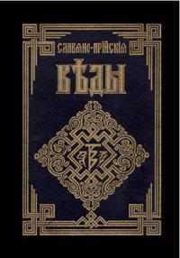«Славяно-Арийские Веды. Книга 4»