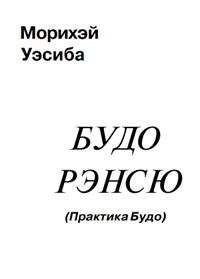 Уэсиба Моритака (Морихэй) «Будо рэнсю (Практика будо)»