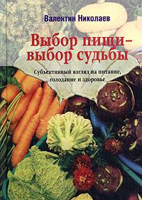 Валентин Николаев «Выбор пищи - выбор судьбы»