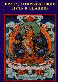 Джамгон Мипам Ринпоче «Врата, открывающие путь к знанию»