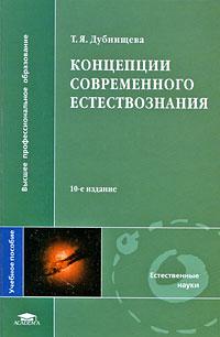 Т.Я. Дубнищева «Концепции современного естествознания»