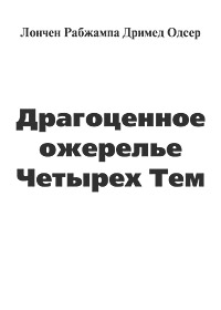 Лончен Рабжампа Дримед Одсер «Драгоценное ожерелье Четырех Тем»