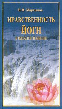 Б. В. Мартынов «Нравственность йоги в идеале и в жизни»