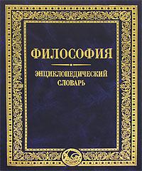 Александр Ивин «Философия. Энциклопедический словарь»