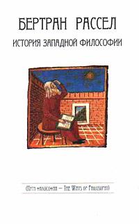 Бертран Рассел «История западной философии»
