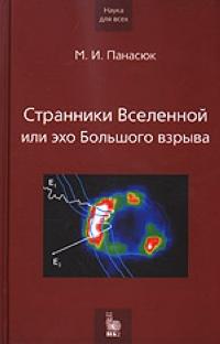 Михаил Панасюк «Странники Вселенной или эхо Большого взрыва»