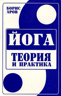 Борис Аров «Йога. Теория и практика»