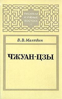 В. В. Малявин «Чжуан-цзы»