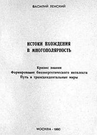 Василий Ленский «Истоки вхождения в многополярность»