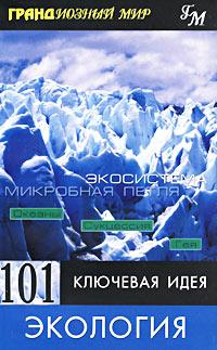Пол Митчелл «101 ключевая идея. Экология»